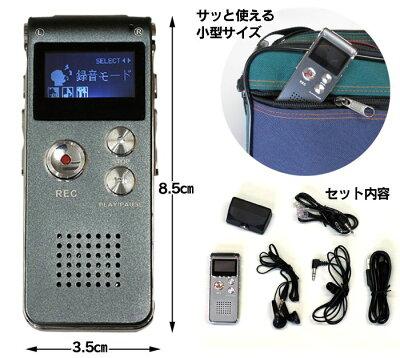 ボタン一発小型デジタル録音機