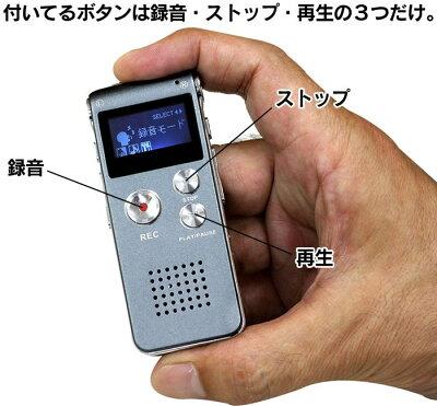 ボタン一発小型デジタル録音機35位ICレコーダー20161202
