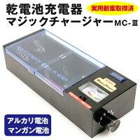 乾電池充電器マジックチャージャーMC-398位メンズシェーバー10/12