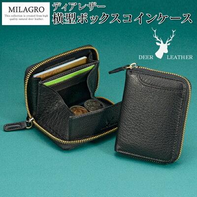 Milagroディアレザー横型ボックスコインケースHK-D-530