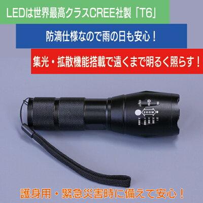300m照射の強力LEDズームライトYO-0300300m照射強力LEDズームライトYO-0300ランプCREET6防滴防水拡散照射集中照射点灯散歩ジョギングアウトドア夜釣り災害遭難緊急防災電池コンパクト
