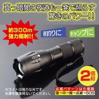 300m照射の強力LEDズームライトYO-0300【2個セット】