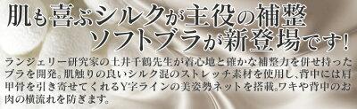 土井さんのストレッチシルクビューティーバストブラ