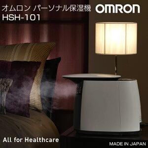 オムロン OMRON パーソナル 保湿機 HSH-101 パーソナル保湿機 保湿 加湿 加湿器 hsh101 乾燥 保...
