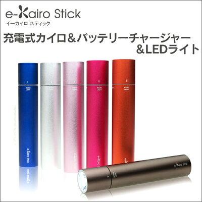 充電式カイロ&バッテリーチャージャー&LEDライトe-Kairoスティック