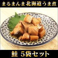 まるまんま北海道鮭うま煮5袋セット