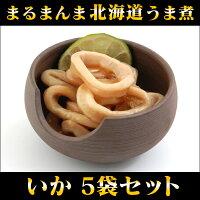 まるまんま北海道いかうま煮5袋セット