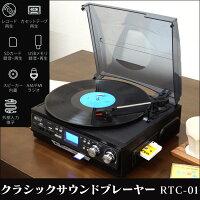 クラシックサウンドプレーヤーRTC-01【新聞掲載】