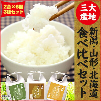 新潟・山形・北海道食べ比べセット2合×6個