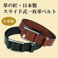 日本製スライド式一枚革ベルト