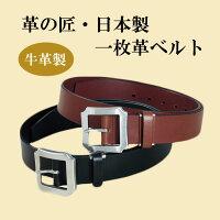 日本製一枚革ベルト306位f男性用その他20160328