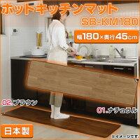 ホットキッチンマットSB-KM180サイズ180cm
