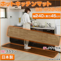 ホットキッチンマットSB-KM240サイズ240cm