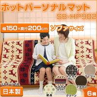 ホットパーソナルマットSB-HP902ソファサイズ
