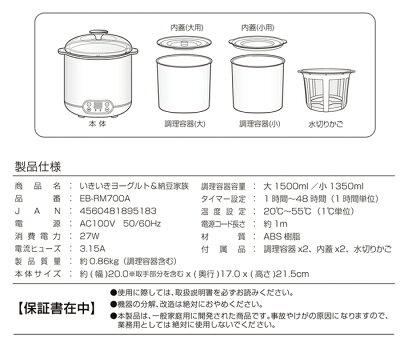 いきいきヨーグルト&納豆家族EB-RM700A