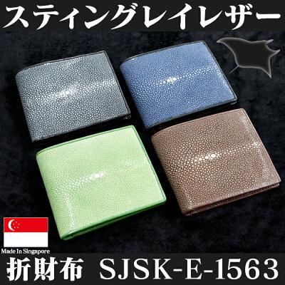 スティングレイレザー折財布SJSK-E-1563