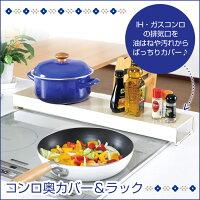 コンロ奥カバー&ラックA-76409