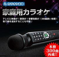 家庭用カラオケカラオケ道場DCT-300【新聞掲載】