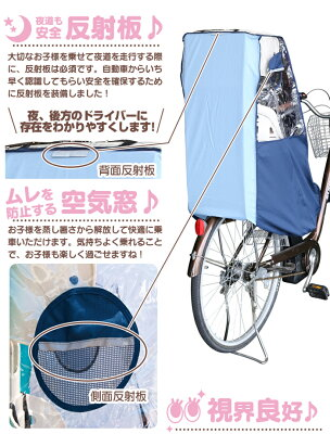 自転車チャイルドシート用レインカバー[後ろ用]