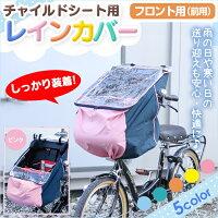 自転車チャイルドシート用レインカバー[前用]