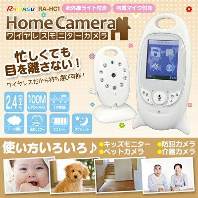 ワイヤレスホームカメラ[RA-HC1]
