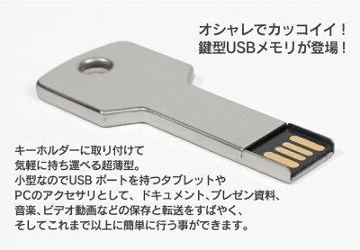 キータイプUSBメモリ16GBUSB2.0