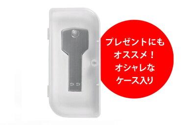 usbメモリおしゃれusbメモリ16gbフラッシュメモリ鍵型USBメモリー16GBかわいいおしゃれ小型薄型usbメモリーキースマートと一緒にプレゼントギフトケース入りかぎ型鍵型薄型ボディUSB2.002P12Oct15