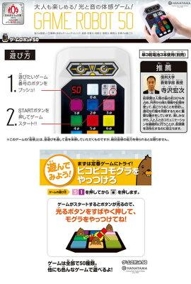 脳トレゲームロボット50【新聞掲載】