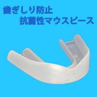 歯ぎしり抗菌性マウスピース