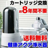 酸化還元方式健康アクア浄水器