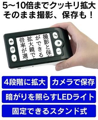 画像も保存できるデジタルルーペ【新聞掲載】