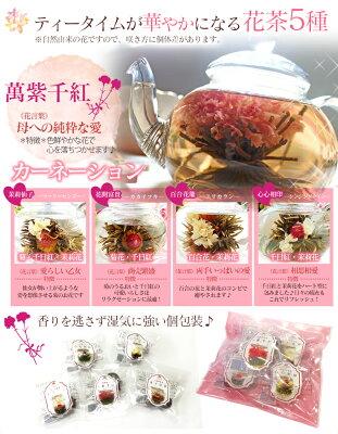 花茶「優雅セット」工芸茶5種(花畑牧場ラスクプレゼント)