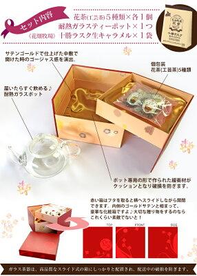 花茶「優雅セット」工芸茶5種(花畑牧場ラスクプレゼント)花茶工芸茶母の日母の日ギフトははのひはなちゃこうげいちゃプレゼントティーポットラスク詰め合わせセットサプライズ珍しいゴージャスカーネーション