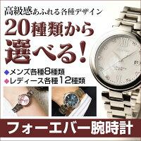 フォーエバー20種類から選べる腕時計