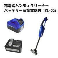 14.4V充電式ハンディクリーナーバッテリー&充電器付TCL-006