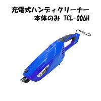 14.4V充電式ハンディクリーナー本体のみTCL-006H