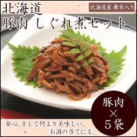 北海道豚肉しぐれ煮セット(豚肉5袋)