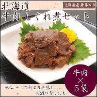北海道牛肉しぐれ煮セット(牛肉5袋)