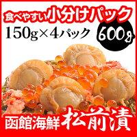 【メーカー直送・代引不可】函館海鮮松前漬600g