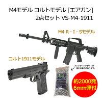 エアガン2点セット[VS-M4-1911]バイオBB弾2000発付【新聞掲載】