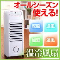 温冷風扇ヒート&クール[EFT-1602]【新聞掲載】