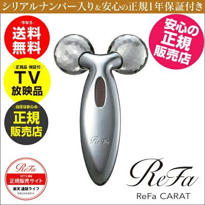 リファカラットReFaCARAT【正規品】リファ美容ローラー美顔ローラーコロコロローラー美顔器