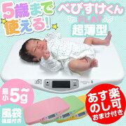 スケール びすけくん フラット デジタルベビースケール 赤ちゃん デジタル プレゼント チェック