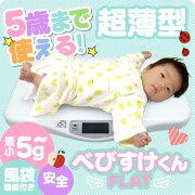 デジタルベビースケール スケール びすけくん フラット 赤ちゃん デジタル チェック ベビスケ プレゼント