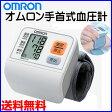 【送料無料】血圧計 手首式 オムロン血圧計 HEM-6111 OMRON オムロン デジタル自動血圧計 オムロン 手首式 血圧計 デジタル式 OMRON オムロン 手首式 血圧 手首 デジタル自動血圧計 血圧器 OMRON 血圧計 通販 人気 ランキング