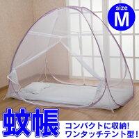 ワンタッチ蚊帳Mサイズ