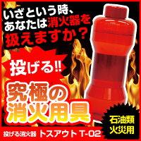 石油類火災用投げる消火器トスアウトT-02