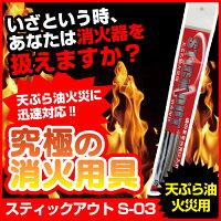 天ぷら油火災用スティックアウトS-03