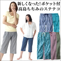 女性用高島ちぢみポケット付ゆったりステテコ【新聞掲載】