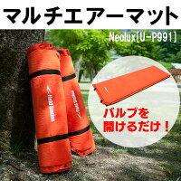 マルチエアーマットNeoluxU-P991